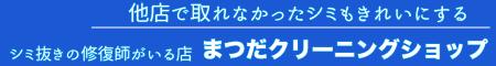福井市:年間4,000着のシミ抜き実績!クリーニングとシミ抜きのことなら